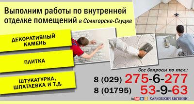 Плиточные работы,  и внутренняя отделка Солигорск Слуцк (район) - main