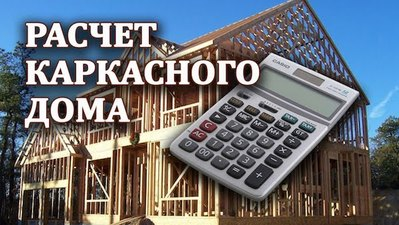 Бесплатный расчет каркасного дома в Солигорске - main